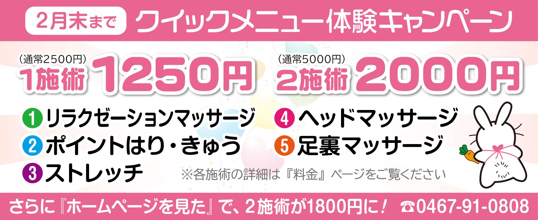 クイックメニュー体験キャンペーン2月末まで開催中!