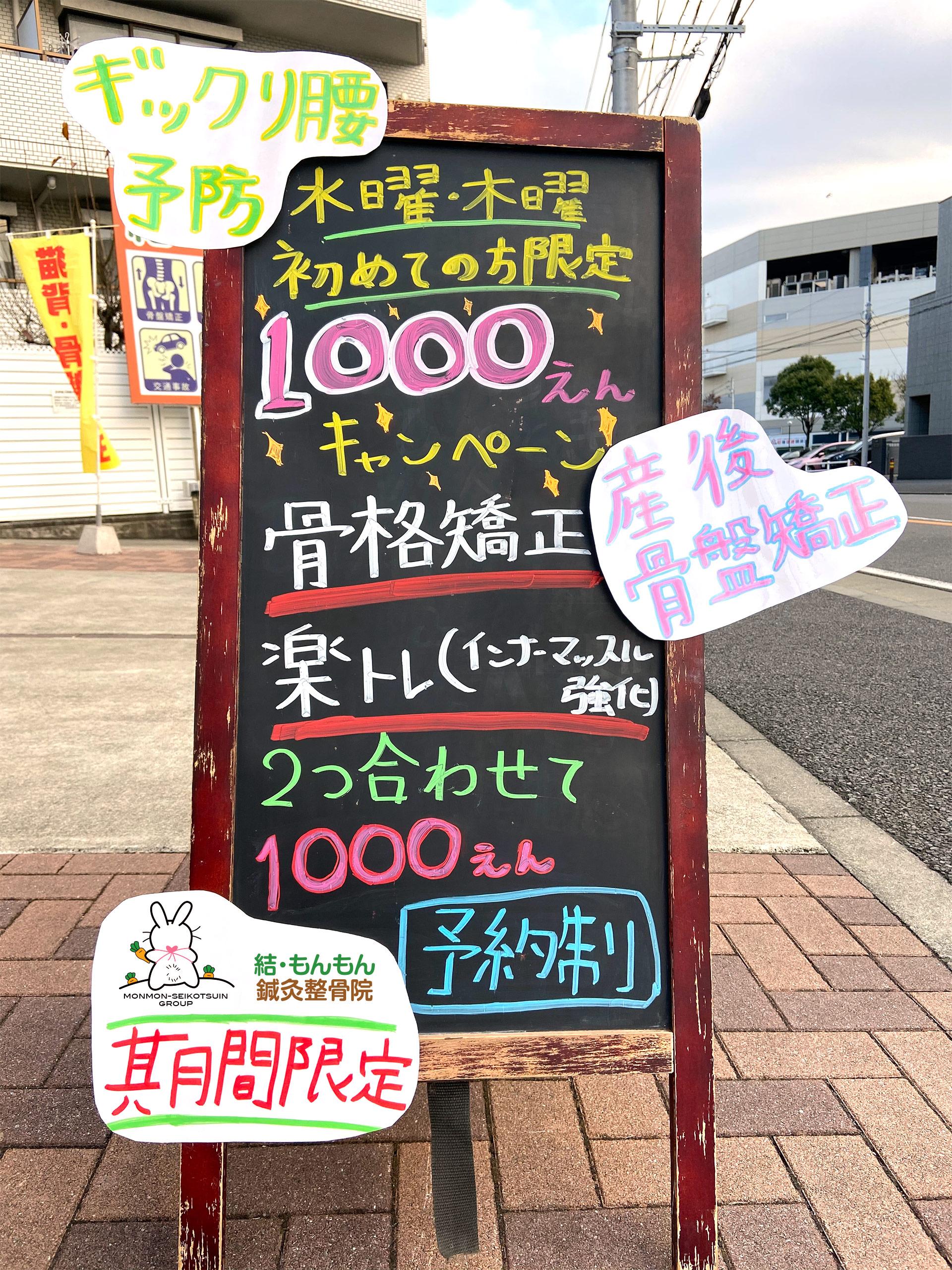 【水・木曜日は】骨格矯正&楽トレ『2つ合わせて1,000円』キャンペーン開催中!